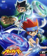 Watch Metal Fight Beyblade Anime Full Episode Highlights Online