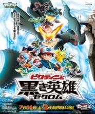 Watch Pokemon the Movie: White - Victini and Zekrom (Dub) Anime Full Episode Highlights Online